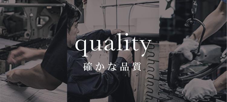 quality 確かな品質