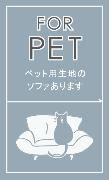 FOR PET ペット用生地のソファあります