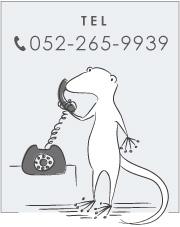 電話番号052-265-9939