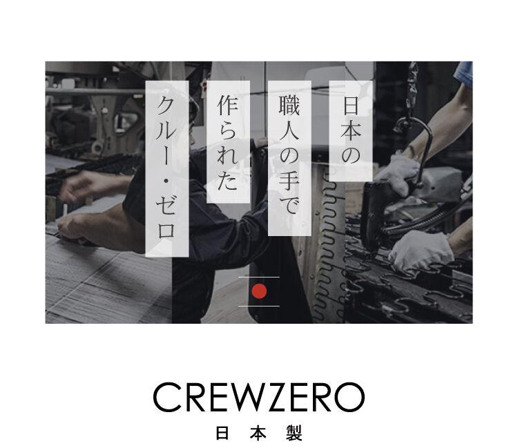 日本の職人の手で作られたクルー・ゼロ