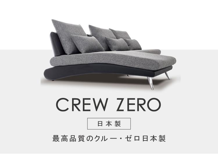 クルー・ゼロ 日本製タイプ