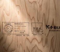 F☆☆☆☆の国産 杉間伐材合板